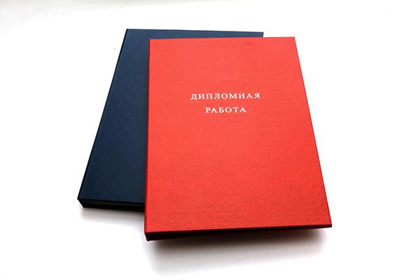 Печать и переплет дипломов Дипломная работа на кольцах