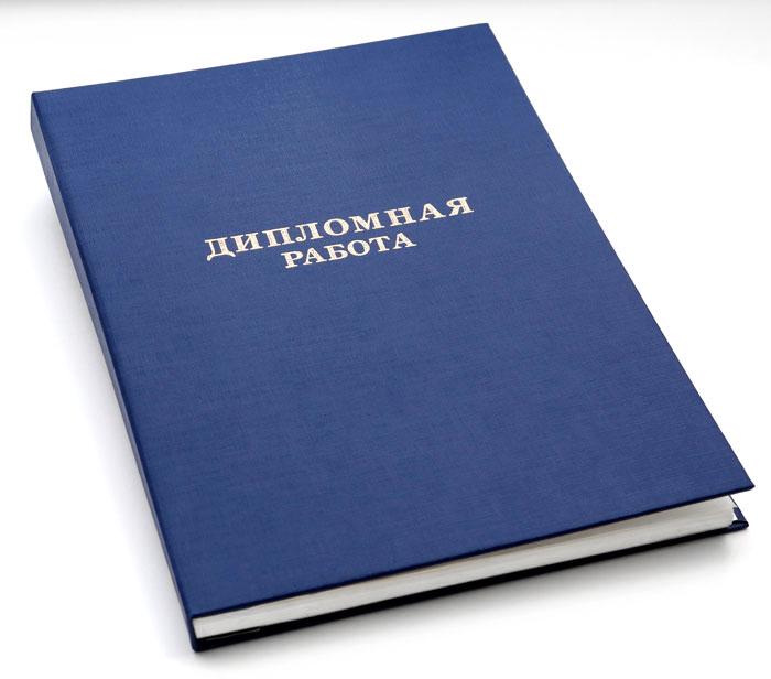 Печать и переплет дипломов Оформление дипломной работы Магистерская работа Образец дипломной работы